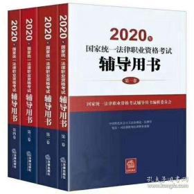 2020版法考四大本】司法考试2020官方教材全套四大本