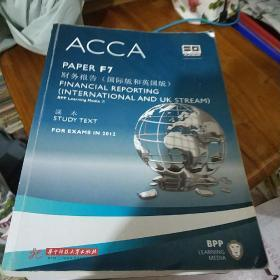 ACCA   PAPER   F7  财务报告(国际版和英国版)