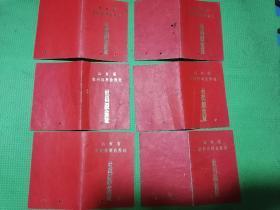 社员股金证山东省农村信用合作社社员股金证(84年老货六张合售仅仅50元)