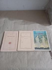 日文原版【3册、见图-合售】