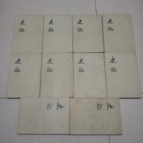 史记 全十册  中华书局1959年一版1963年三印 私藏无任何勾画图章