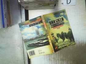 东南亚五国之旅——世界之旅热线丛书