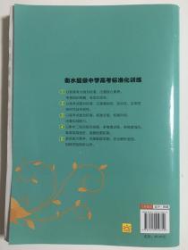 2020版 衡水超级中学高考标准化训练.语文