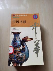 中华全景百卷书 瑰宝系列(73)中国书画
