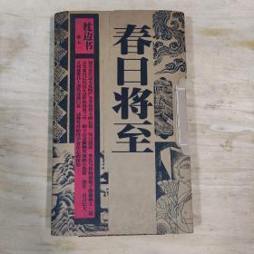 《枕边书》(春日将至)(三月)(陶陶然)三册