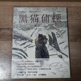 黑猫侦探2 极寒之国 全新未拆