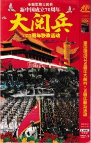 大阅兵  DVD碟片 新中国70周年大阅兵+70周年联欢活动
