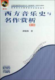 西方音乐史与名作赏析[修订版]/ 黄晓和 著 ; 教育部艺术教育委员会 编/人民音乐出版社9787103043127
