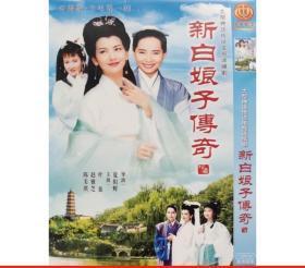 新白娘子传奇  DVD碟片 古装传奇电视剧 赵雅芝 叶童 陈美琪