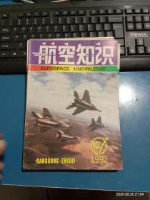 航空知识  1992----12