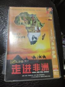 DVD 走进非洲 大型纪录片