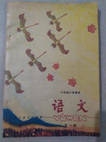 六年制小学课本语文第一册 七色印刷