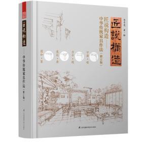 匠说构造:中华传统家具做法(修订版)