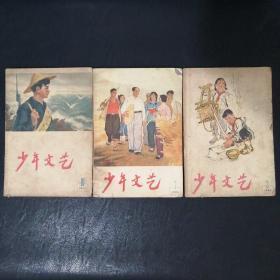 少年文艺1965-1966 3册合售