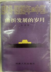1949-1989年的中国 曲折发展的岁月