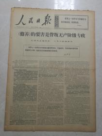 人民日报1967年5月8日(1-6版)修养的要害