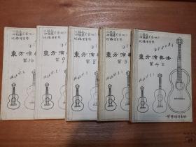 王雷编写手稿 东方演奏法 存十一厚册