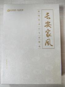 长安家风:曾仕强 6DVD+图书【盒装 正版 未拆封】
