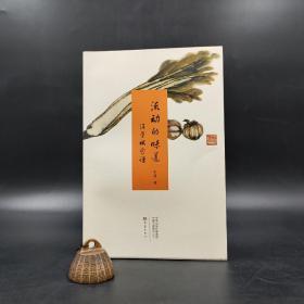 王道先生签名钤印《流动的味道:汪曾祺食谱》毛边本(一版一印)