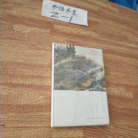 不朽的林泉2013(笔记本)