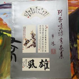 刘凤鸣诗书画集(签名本)(画册)