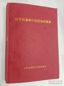 科学饮食和中医药集锦·(科学养生绝版资料全网独有稀缺)不是原书出复~印本