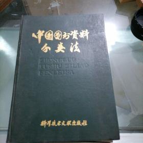 中国图书资料分类法(第二版)