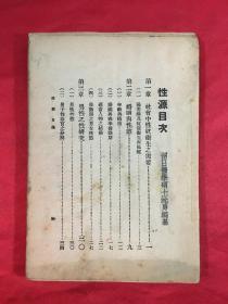民国版:性源【民国26年】缺页.散页