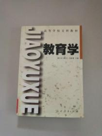 高等学校文科教材  教育学 (修订本)馆藏