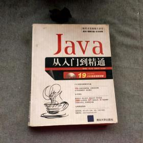 软件开发视频大讲堂:Java从入门到精通