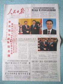 479、人民日报 2013.3.16日 十二届全国人大一次会议