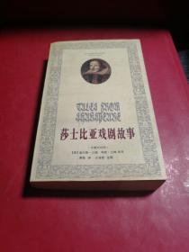 莎士比亚戏剧故事:中英文对照