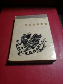 东方文学史话