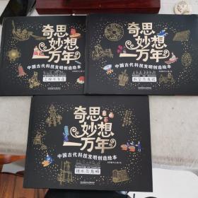 奇思妙想一万年(中国古代科技发明创造绘本 科学与发现,技术与发明,工程与创造)三册合售