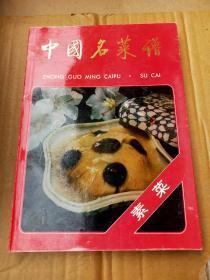 中国名菜谱.素菜