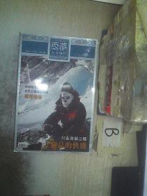 西藏人文地理2005 7/8 .