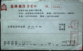 台湾银行封专辑:台湾邮政用品、信封、台湾省高雄银行营业部,盖高雄邮资机戳