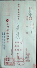 台湾银行封专辑:台湾邮政用品、信封、台湾省合作金库新庄支库,销新庄邮资机戳