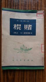 民国旧书++<<吾土吾民>><<赌棍>><<骑驰>><<文学的人民性>>4本合卖,,