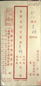 台湾银行封专辑:台湾邮政用品、信封、台湾省合作金库小港通汇处,销高雄邮资机戳