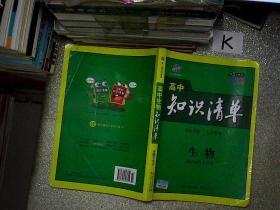 曲一线科学备考·高中知识清单:生物 (高中必备工具书) (课标版) 。