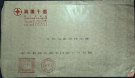 台湾银行封专辑:台湾邮政用品、信封、台湾省高雄十信高十通汇处,销高雄邮资机戳