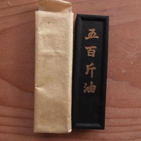 徽歙老胡开文制84年制五百斤油老2两60克老墨锭N790