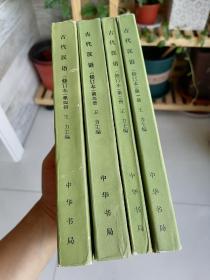 古代汉语  王力  中华书局
