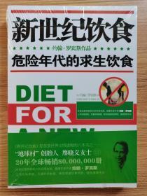 【现货速发】新世纪饮食(塑封)