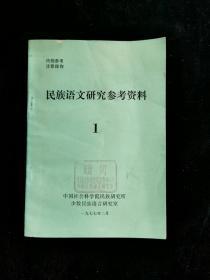 民族语文研究参考资料1