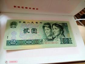 第4套人民币2元