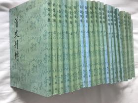 清史列传 全20册