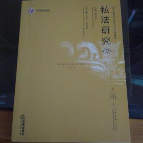 私法研究(第23卷)