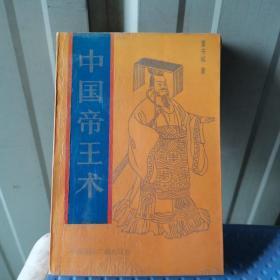 中国帝王术